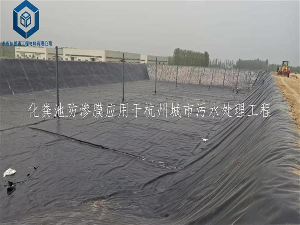 化粪池防渗膜应用于杭州城市污水处理工程