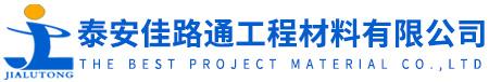 泰安佳路通工程材料有限公司
