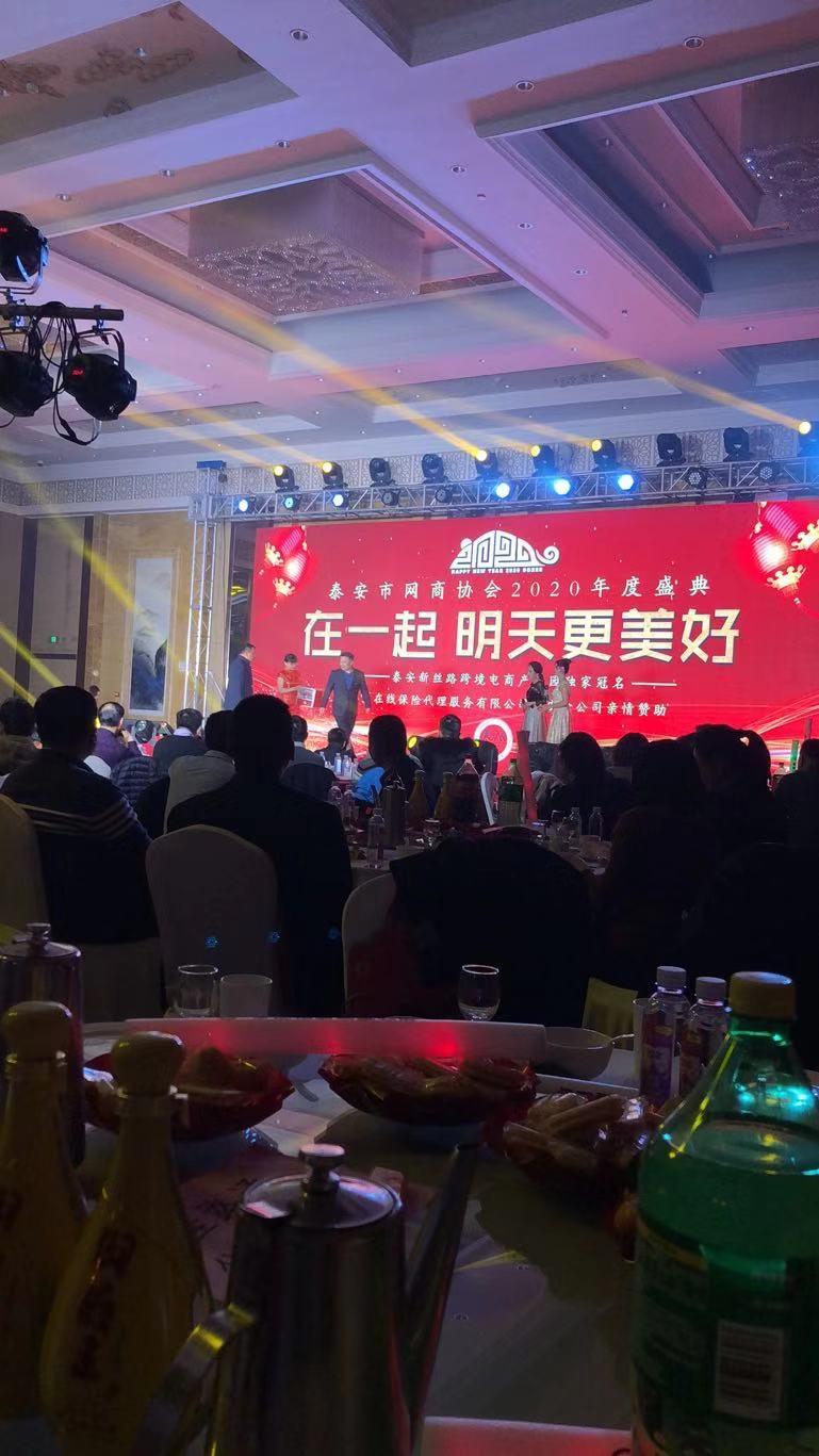 网商协会年度盛会